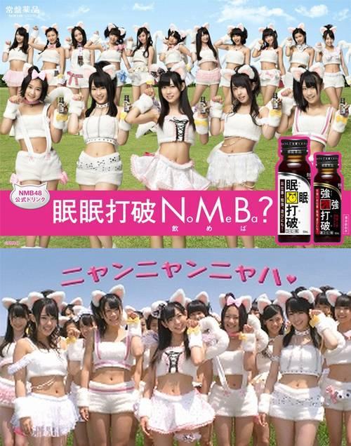 NMBnyannnyannnyaha1.jpg