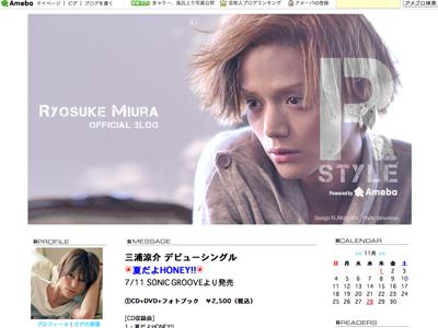 miuraryousukeburoguheisa1.jpg