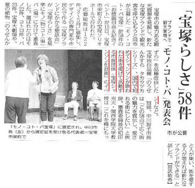 RR_H240916毎日新聞阪神版1_2