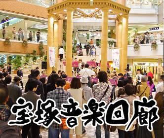 宝塚音楽回廊2