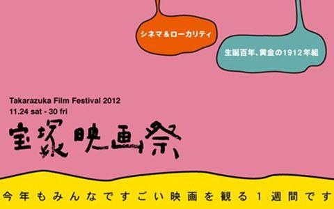 宝塚映画祭2012