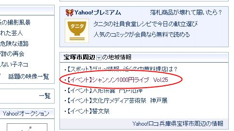 Yahoo地域情報
