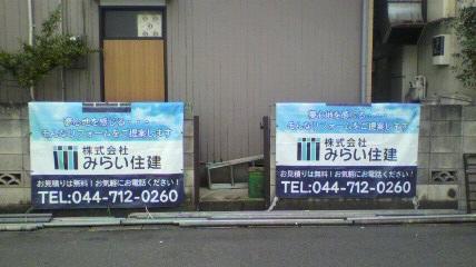 みらい住建 リフォーム 10号①