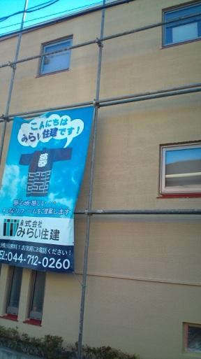 みらい住建 リフォーム 塗装16日 7号②縮小