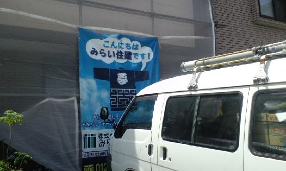 みらい住建 リフォーム 外壁塗装 4号19日②縮小