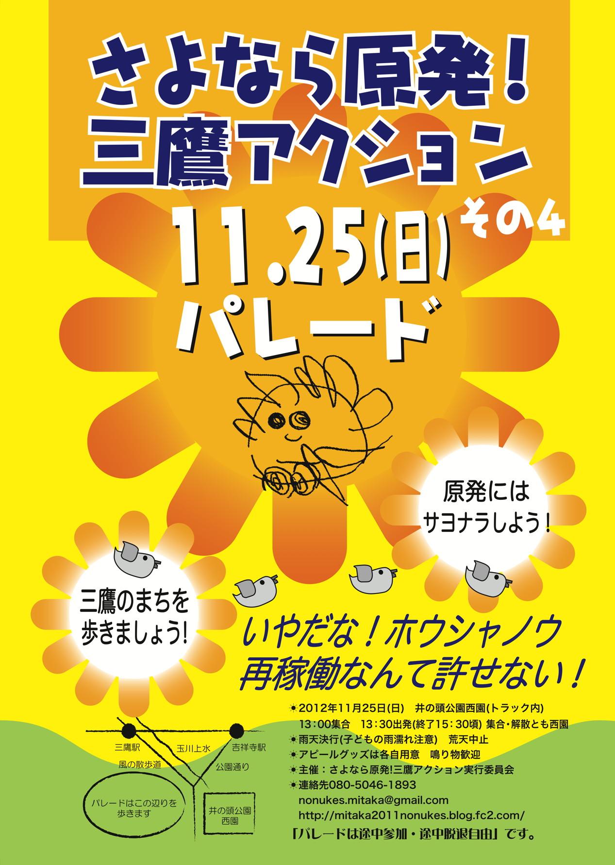 さよなら原発!三鷹アクション その4〜11.25 ポスター