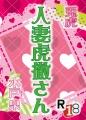 hitoduma-hyousi_A5_half-mihon-RGB.jpg
