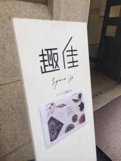 雜」菴ウ_convert_20141017174605