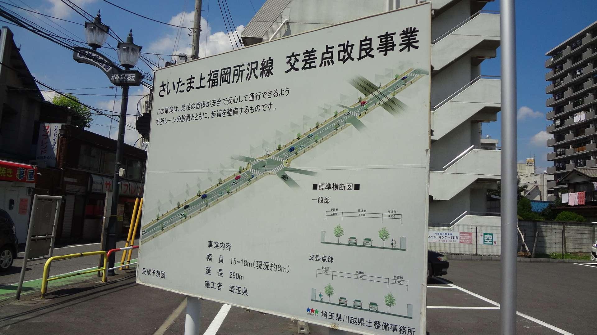 県道56号さいたまふじみ野所沢線...