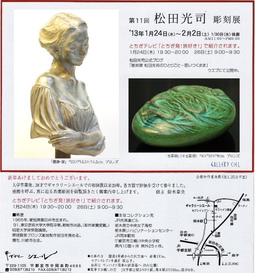 第11回シエール彫刻展DM