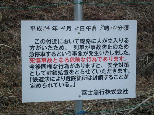 富士急行「線路内立入禁止」警告の看板(2014年1月26日・上大月~田野倉間)