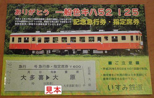 いすみ鉄道「ありがとう 一般色キハ52 125」記念急行券・指定席券(2014年2月1日から発売)