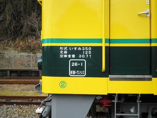 いすみ鉄道・いすみ352車体標記(2014年2月7日・大多喜駅)