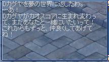 Dカグヤ→カオス1009