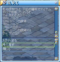 Dベルグ+25確率1016