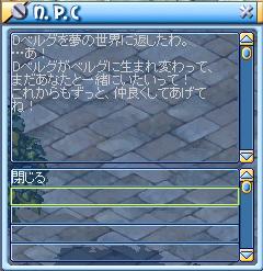 Dベルグ→ベルグ①1016
