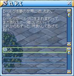 Dベルグ→ベルグ②1016