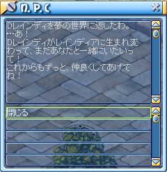 Dレインディ→レインディア1016