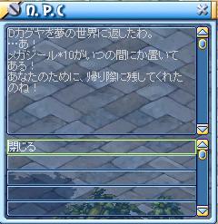 Dカグヤ→ジール①1016