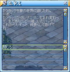 Dクラック→グレプニブ1016