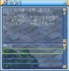 Dミントラビ→影ミントラビ1016