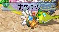まめつの②1102