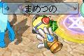 まめつの①1102