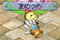 まめつの③1102