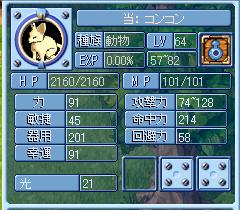 コンコン②1108