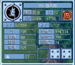 怨大将②1108