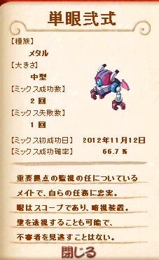 単眼弐式Mix辞典1113