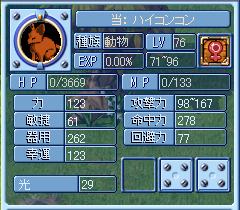 ハイコンコン②1113