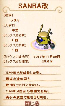 辞典SANBA改1204
