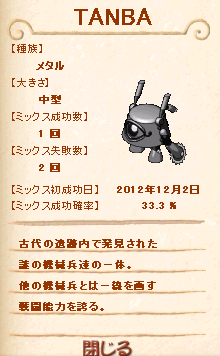 辞典TANBA1204