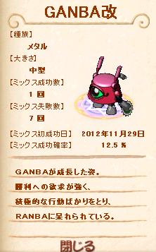 辞典GANBA改1204