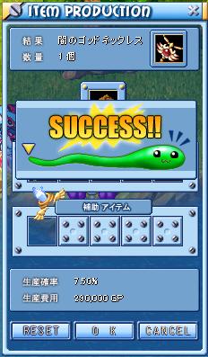 闇首成功0105
