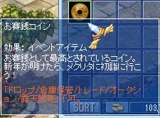 お賽銭=5円?0105