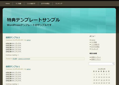 WordPressテンプレートサンプル3