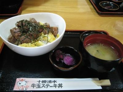 北海道13(十勝牛玉ステーキ)