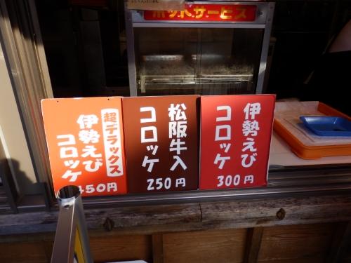 おかげ参道 (1)_resized