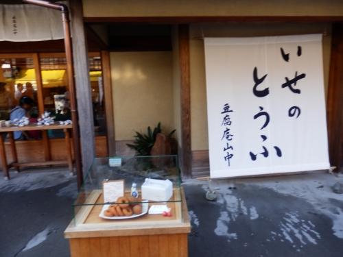 おかげ参道 (6)_resized