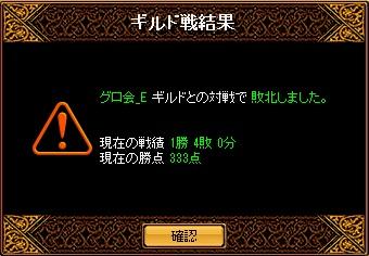 グロ会_E様GV