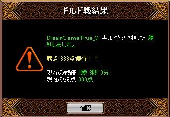 DreamCameTrue_G様GV