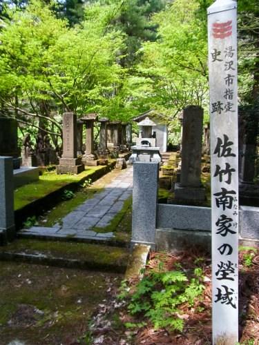 佐竹南家の墓所
