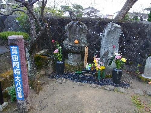 真田阿梅・大八の墓