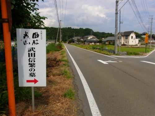 武田信繁の墓へ