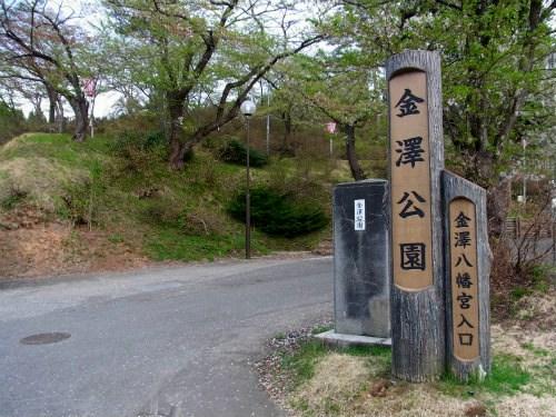 金沢城入り口