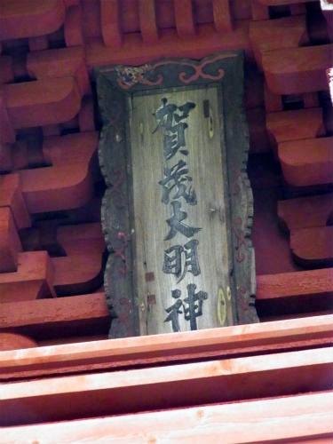 日吉八幡三重塔 (2)