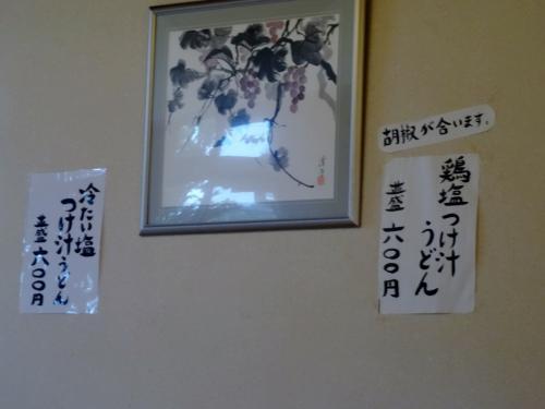粉家メニュー (1200x900)