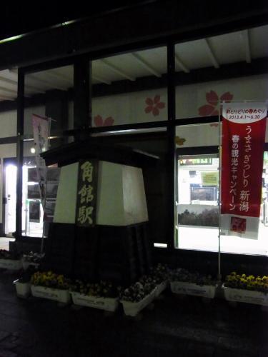 8角館駅 (900x1200)